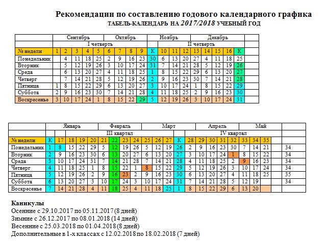 Табель-календарь 17-18