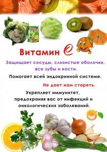витамин-С-723x1024